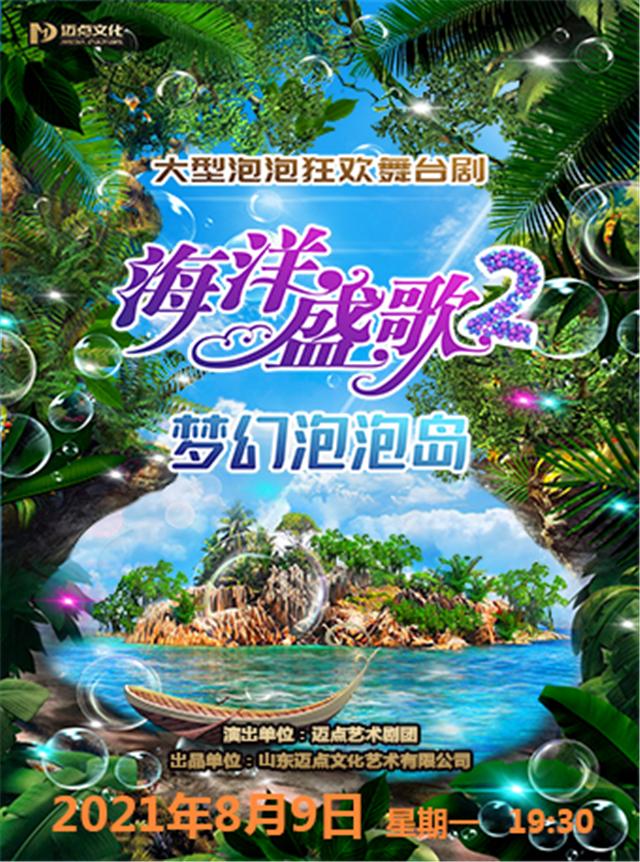 【呼和浩特】儿童剧《海洋盛歌2梦幻泡泡岛》