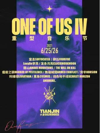【天津】ONE OF US IV 音乐节