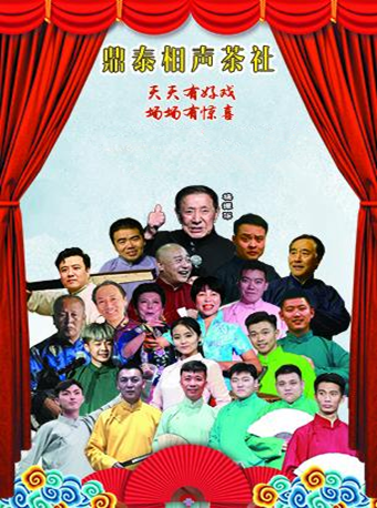 沈阳鼎泰相声茶社