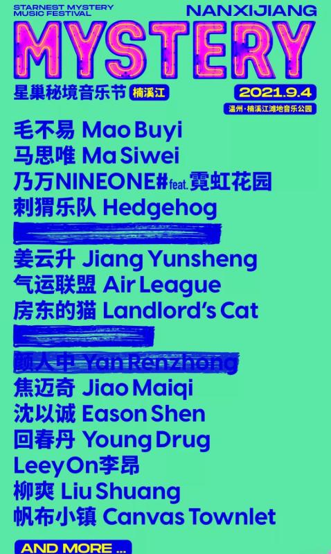 2021温州楠溪江星巢秘境音乐节「毛不易/马思唯/刺猬/姜云升/房东的猫」