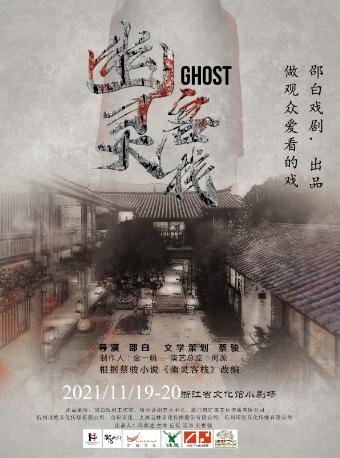 悬疑话剧《幽灵客栈》杭州站