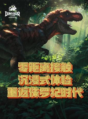 重庆恐龙探索乐园(磁器口店)