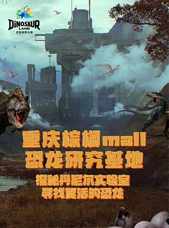 重庆恐龙探索乐园