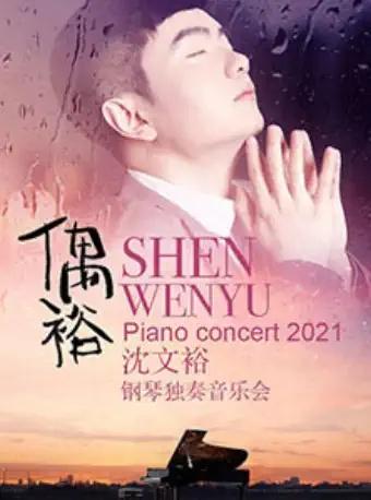 """【西安】2021.11.5""""偶裕""""—2021沈文裕钢琴独奏音乐会"""