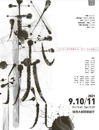 原創音樂劇《趙氏孤兒》西安站