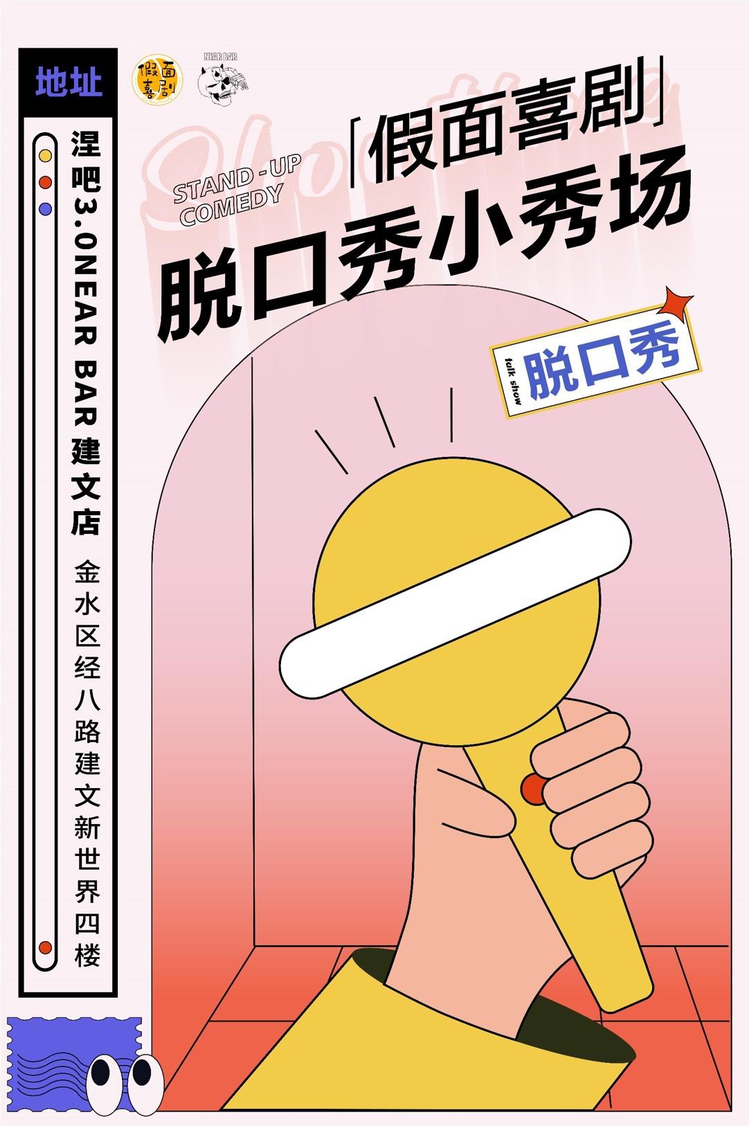 【鄭州】假面喜劇脫口秀小秀場
