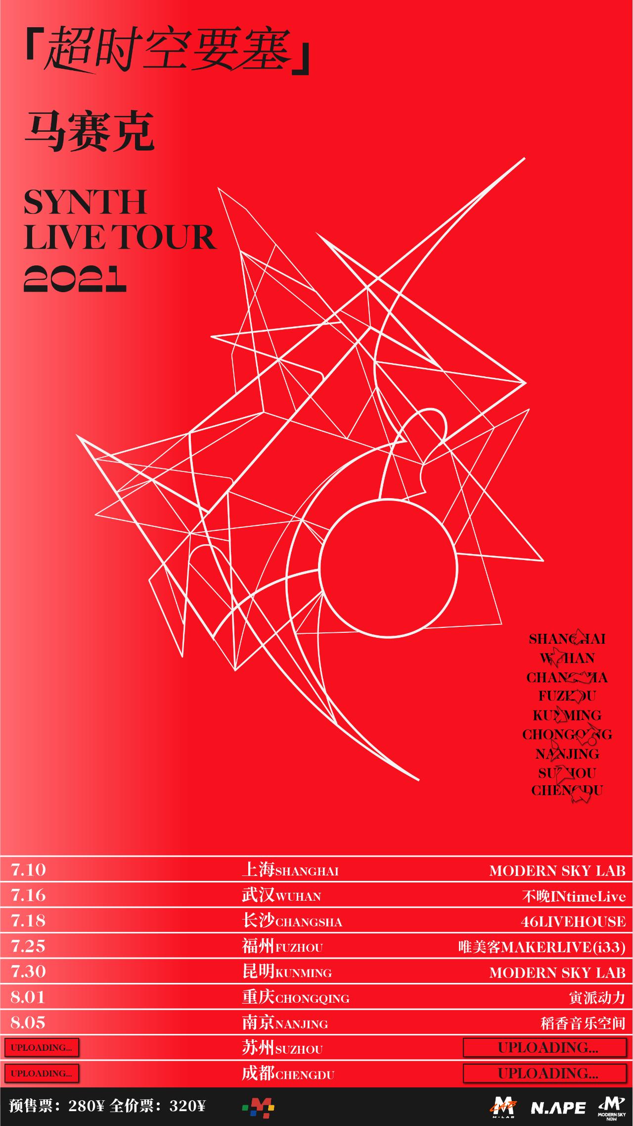 【重庆站】马赛克MOSAIC 2021「超时空要塞」 Synth Live Tour LVH