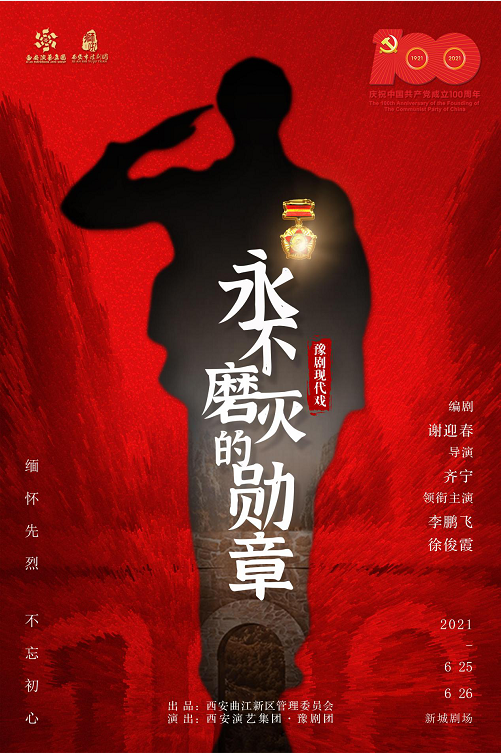 西安豫剧现代戏《永不磨灭的勋章》