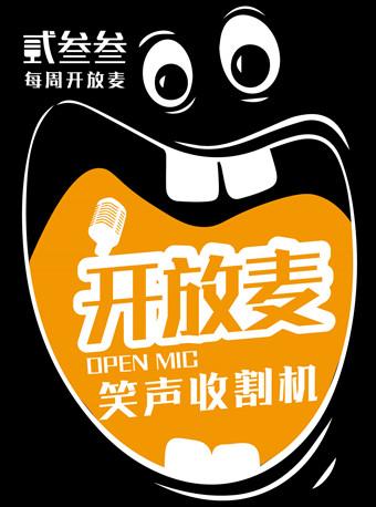 上海贰叁叁脱口秀每周一周二开放麦