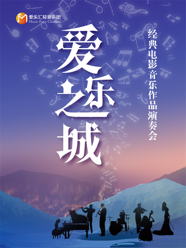 《爱乐之城》音乐会武汉站