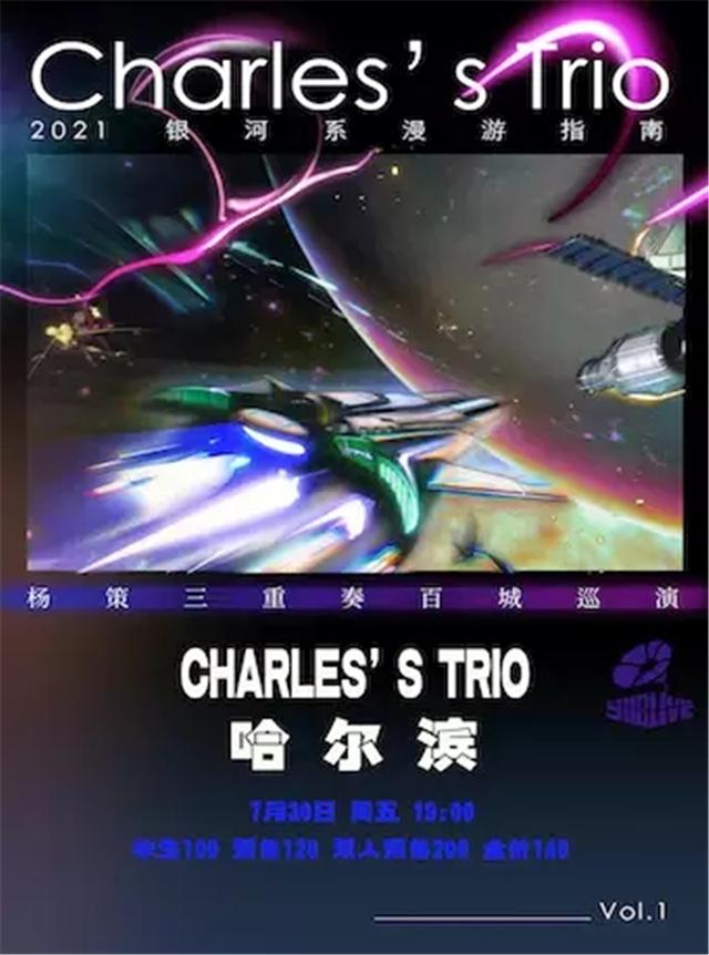 杨策三重奏巡演哈尔滨站