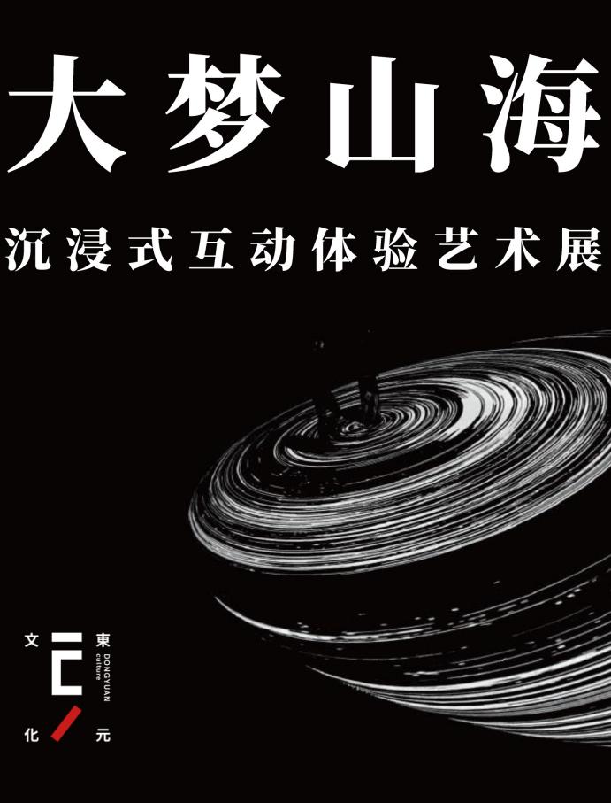 """【深圳】""""大梦山海""""沉浸式互动体验艺术展"""
