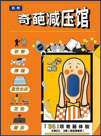 杭州奇葩減壓館