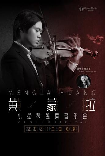 【深圳】黄蒙拉小提琴独奏音乐会