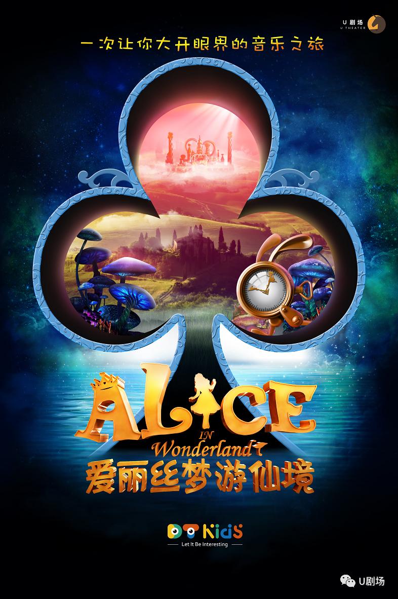 【深圳】加拿大多媒体亲子音乐剧《爱丽丝梦游仙境》中文版
