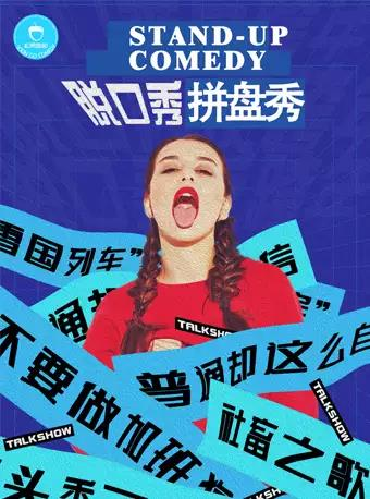 【杭州】松果喜劇︱脫口秀拼盤秀
