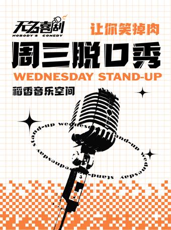 南京无名喜剧周三脱口秀