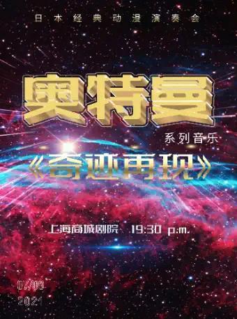上海奥特曼系列音乐会