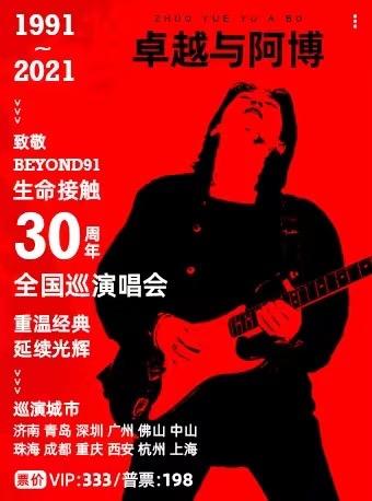 卓越与阿博青岛致敬BEYOND巡回演唱会