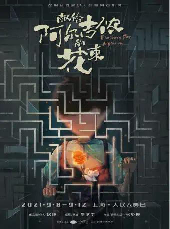 上海音乐剧《献给阿尔吉侬的花束》