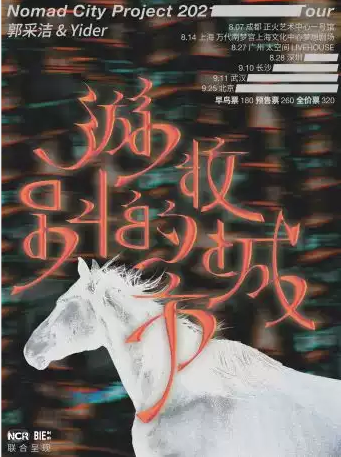 郭采洁&伊德尔广州演唱会