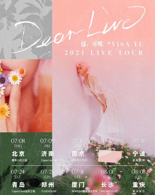 【郑州】2021郁可唯《Dear Live》巡演LVH