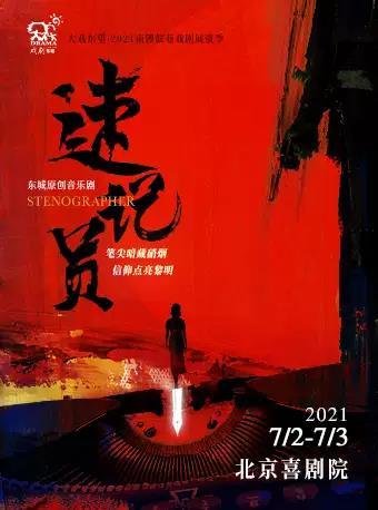 音乐剧《速记员》北京站