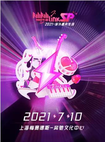 【上海】Bilibili Macro Link-Star Phase 2021
