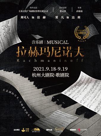 音乐剧《拉赫玛尼诺夫》杭州站