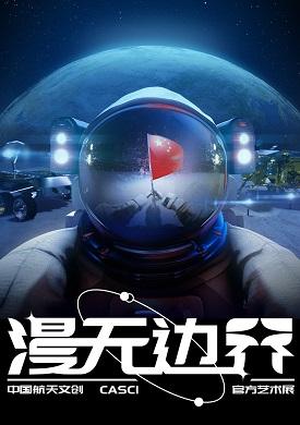 【深圳】中国航天文创CASCI官方艺术特展  《漫无边界》