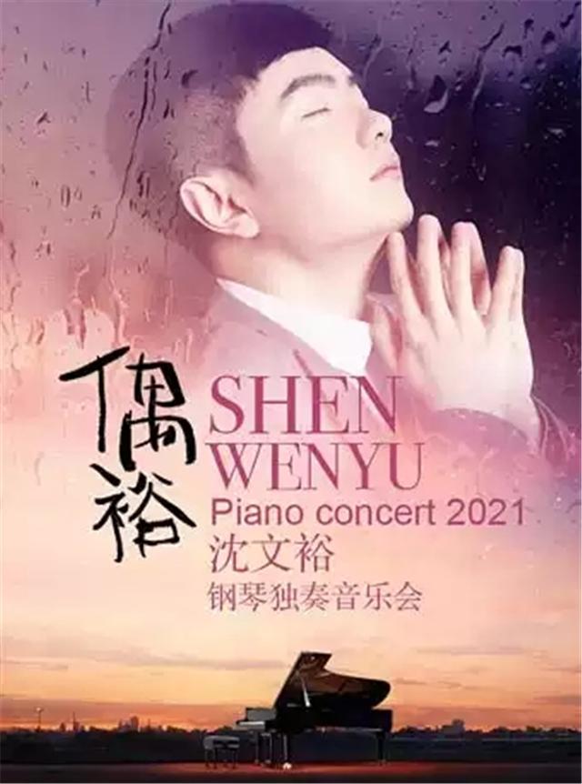 """【重庆】""""偶裕""""—2021沈文裕钢琴独奏音乐会"""