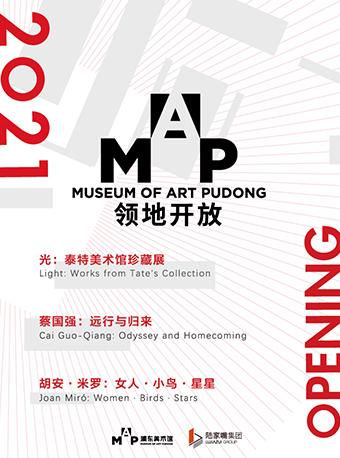 上海浦東美術館2021 OPENING