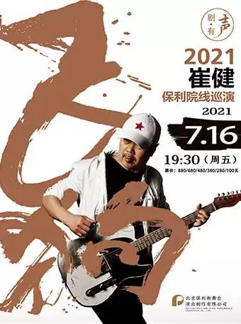 【苏州】《飞狗2021崔健保利院线巡演》-昆山