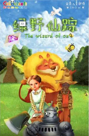 上海儿童剧《绿野仙踪》