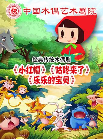 【北京】杖头木偶剧《小红帽》《咕咚来了》《乐乐的宝贝》