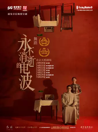北京舞劇《永不消逝的電波》