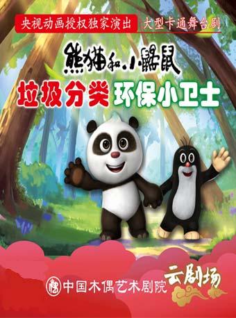 儿童剧《熊猫和小鼹鼠垃圾分类之环保小卫士》北京站