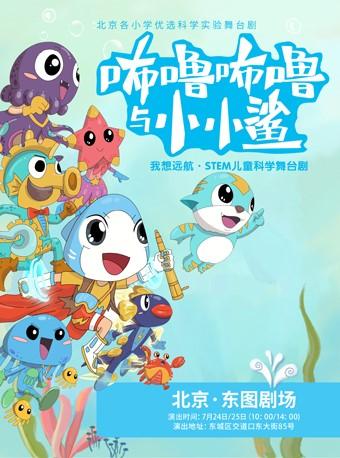 儿童剧《咘噜咘噜与小小鲨之我想远航》北京站
