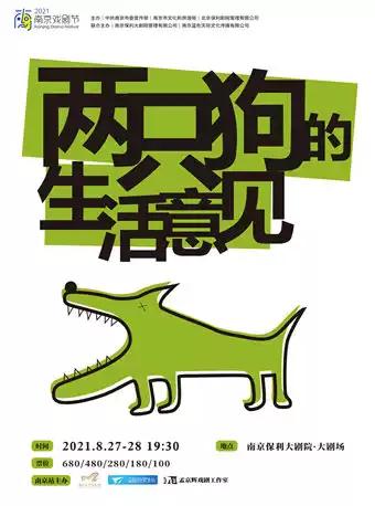 南京孟京辉经典戏剧作品陈明昊刘晓晔《两只狗的生活意见》