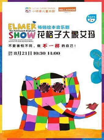 英国原版音乐剧《花格子大象艾玛》上海站