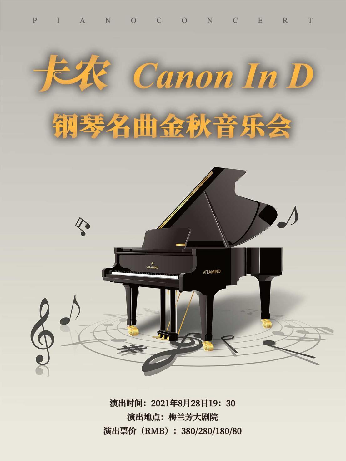 北京卡农钢琴名曲金秋音乐会