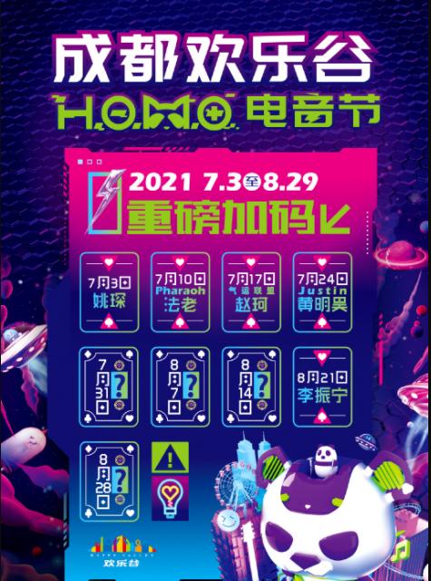 成都欢乐谷HOMO电音节