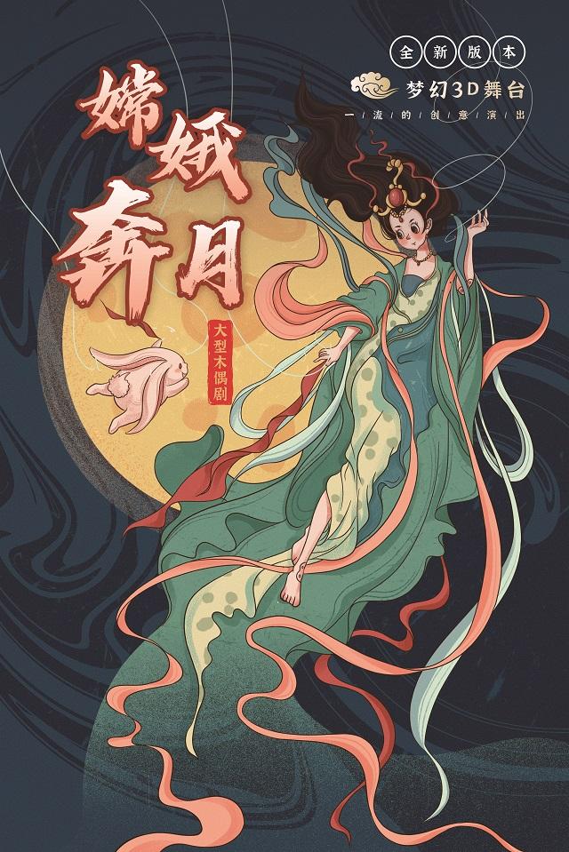 【郑州】【小橙堡】大型木偶神话剧《嫦娥奔月》