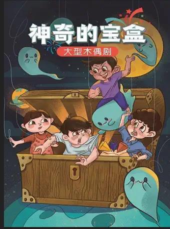 【舟山】【小橙堡】大型原创情景木偶剧《神奇的宝盒》