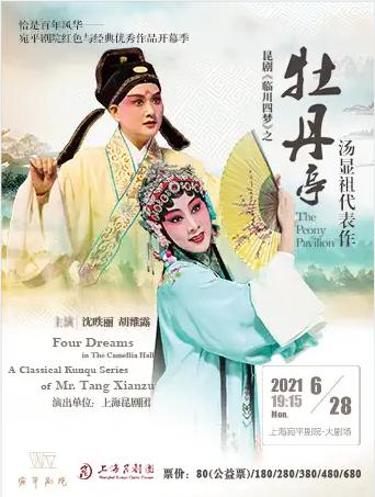 昆剧《牡丹亭》上海站