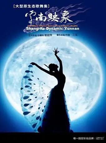 长沙大型原生态歌舞集《云南映象》