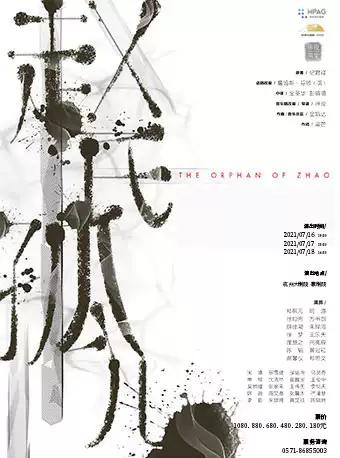 「明道/徐均朔/郑棋元/薛佳凝」杭州原创音乐剧《赵氏孤儿》