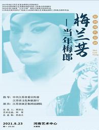 昆剧《梅兰芳·当年梅郎》郑州站