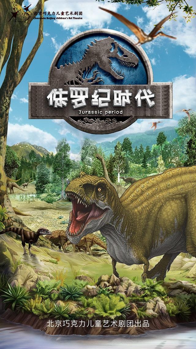 儿童剧《侏罗纪时代》杭州站
