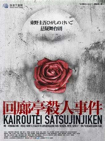 舞台剧《回廊亭杀人事件》珠海站